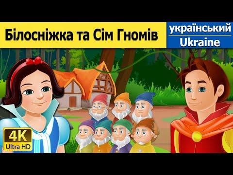 Білосніжка та Сім Гномів   казки   казки на ніч   казки для дітей   казки українською мовою