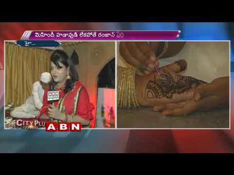 Ramzan Celebrations in Regency College of Hotel Management | Hyderabad | ABN Telugu