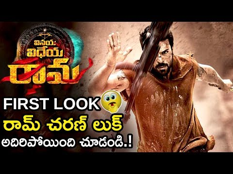 Ram Charan Vinaya Vidheya Rama Movie First Look Teaser || #RC 12 ||  Boyapati Sreenu || TWB