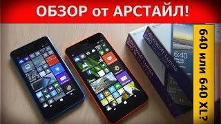 Microsoft Lumia 640 или Microsoft Lumia 640 XL? / Арстайл /