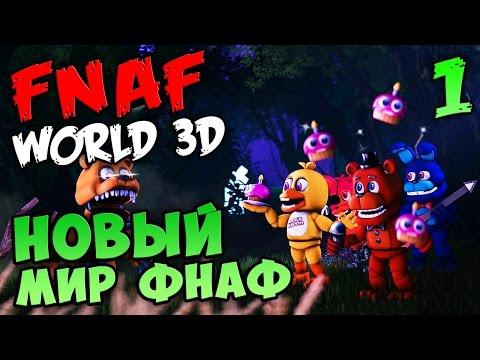 Игра Fnaf world