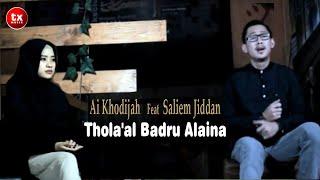 Thola'al Badru Alaina - Versi EL-MIGHWAR ( Official Video )