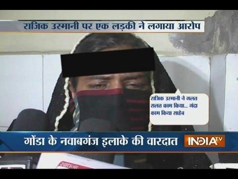 Shocking! Samajwadi Party Leader Rapes a Woman on Pretext of Help in Gonda