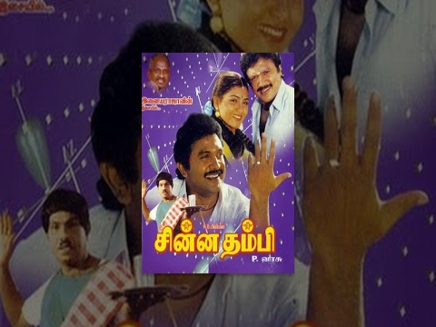Chinna Thambi video