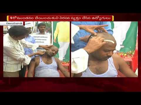 Ayush Paramedical Employees Association Protest for Wages Continues in Vijayawada | Day 21 | NTV