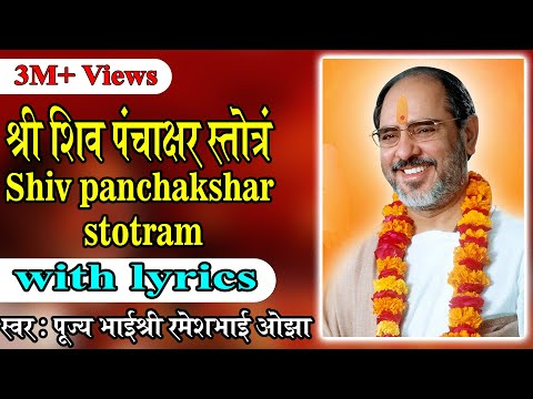 Shiv Panchakshar Stotram(with lyrics) - Pujya Rameshbhai Oza