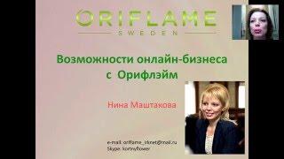 Возможности онлайн бизнеса с Орифлэйм Нина Маштакова