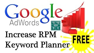 How to Create Account on Google Adwords | Increase AdSense RPM