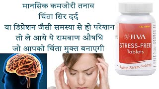 Jiva ayurveda stress free tablets fayde side effects uses price dosage and review in hindi