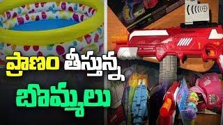 ప్రాణం తీస్తున్న బొమ్మలు | Strings and Straps on Toys can Strangle Young Children