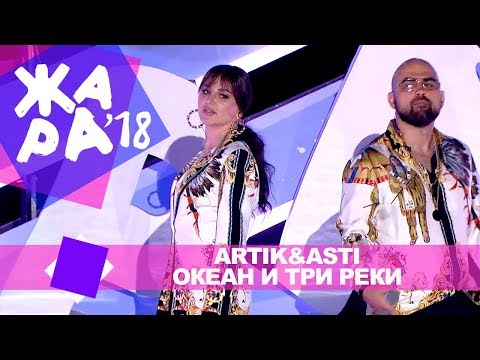 Artik&Asti  -  Океан и три реки (ЖАРА В БАКУ Live, 2018)