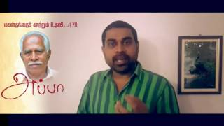En Appa - Actor Suraj Venjaramoodu speaks about his father
