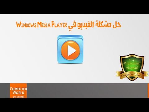 حل مشكلة الفيديو في  windows media player
