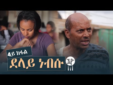 Hani Beletsom - Delay Nebsu l ደላይ ነብሱ - (Part 4) New Eritrean Series Movie 2018 thumbnail