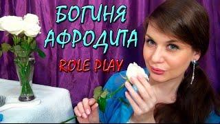 Женский Архетип Богиня Афродита - АСМР Видео / ASMR Role Play