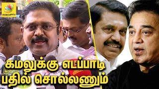 EPS should answer Kamal : TTV Dinakaran Speech