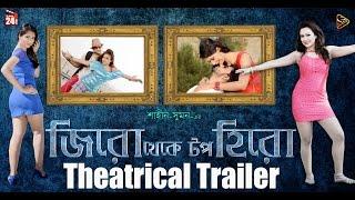 Zero Theke Top Hero   Theatrical Trailer   Jef   Bipasha   Sumit   Ishita   Omor Sani   Amit Hasan