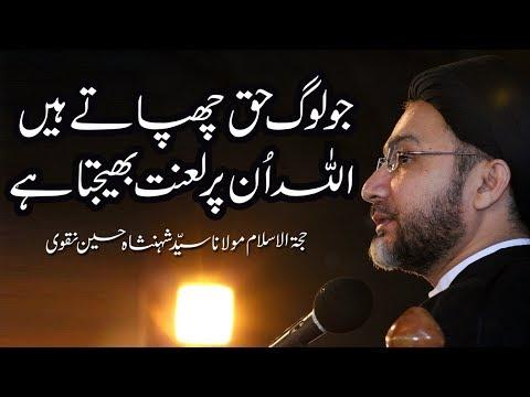 جو لوگ حق چھپاتے ہیں اللہ بھی اُن پر لعنت بھیجتا ہے  | مولانا سیّد شہنشاہ حسین نقوی