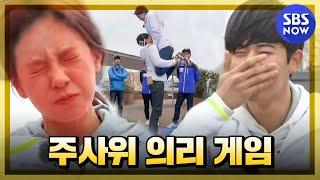 SBS [런닝맨] - 류허세, 김패기와 함께하는 주사위 의리게임
