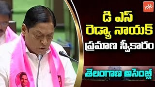 D S Redya Naik Takes Oath As MLA in Telangana Assembly 2019 | Dornakal | TRS MLA