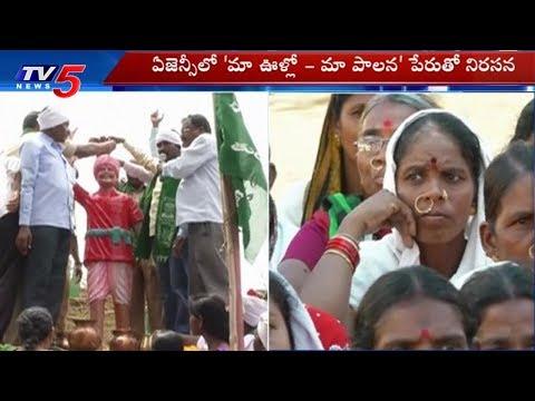 'మా ఊళ్ళ్లో  - మా పాలన' పేరుతో నిరసన | Adivasis Protest in Adilabad | TV5 News