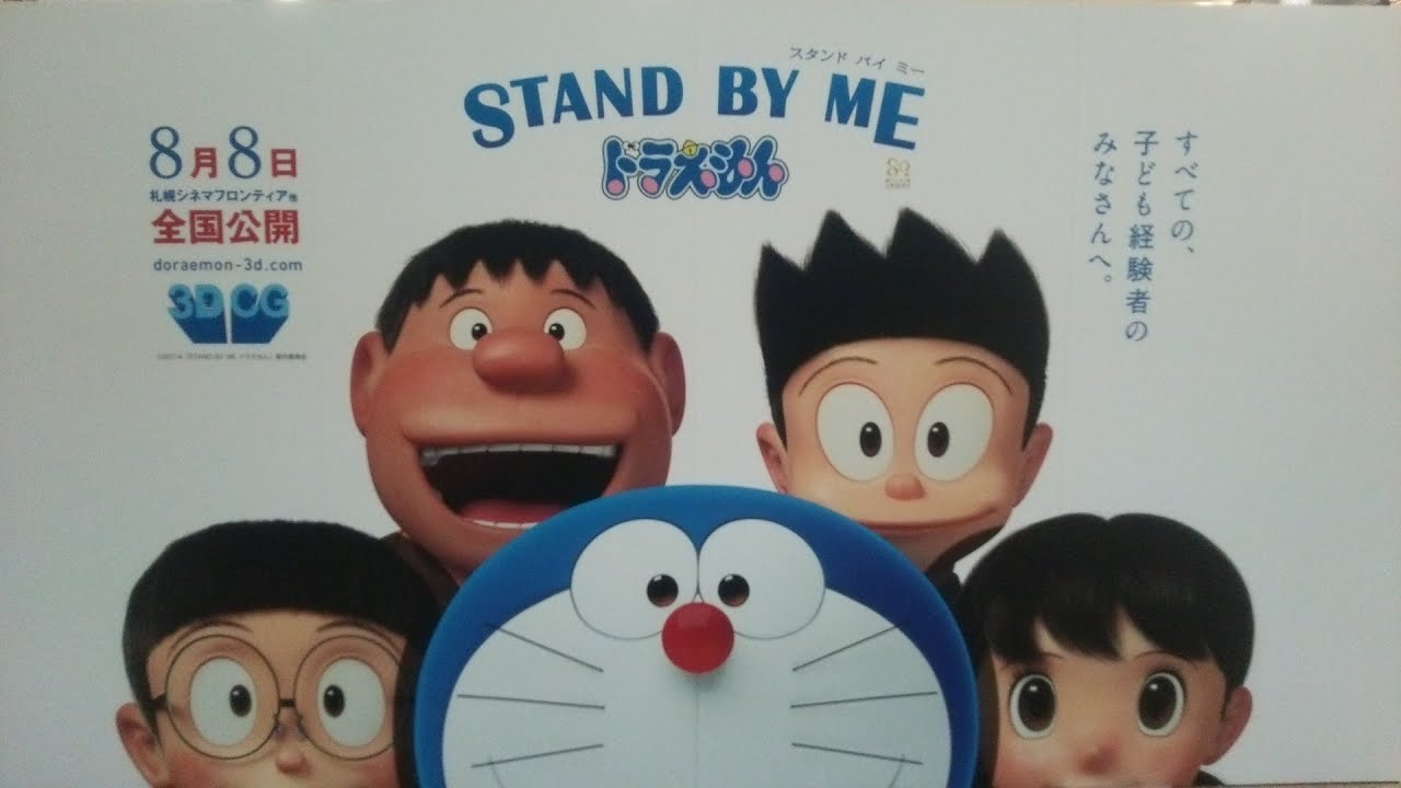 STAND BY ME ドラえもんの画像 p1_8