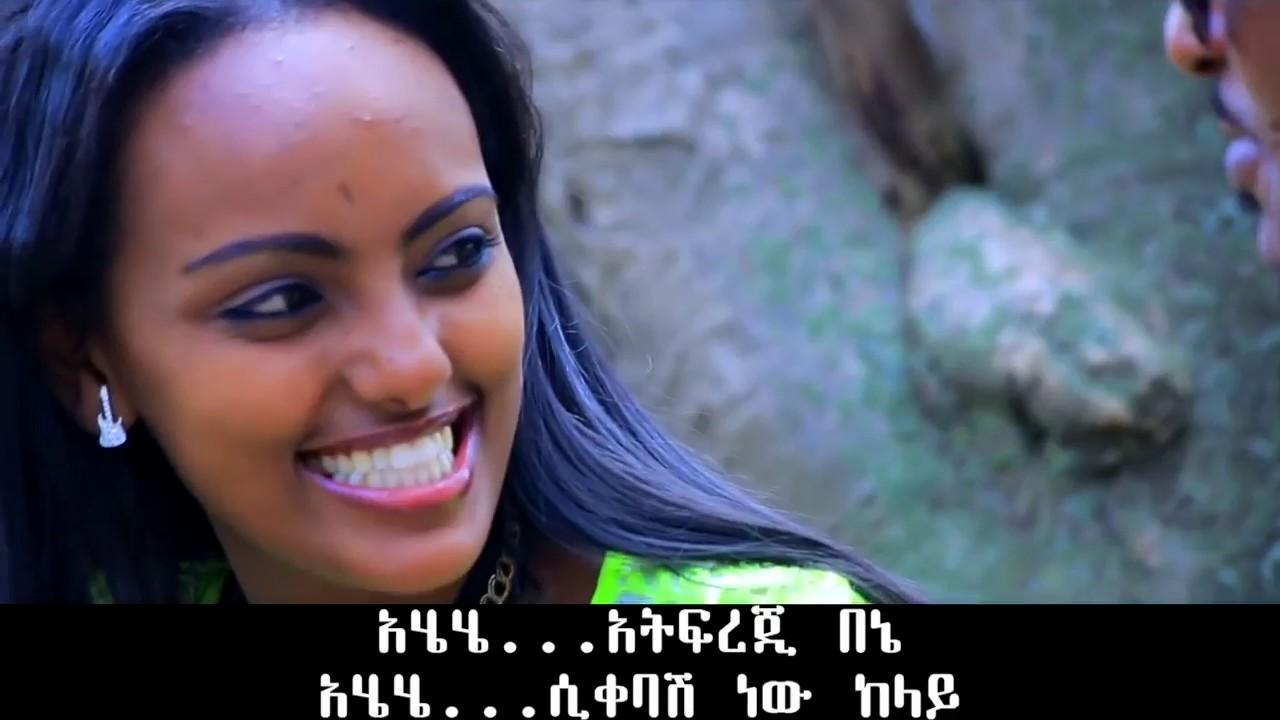 Gedion Daniel - Bewedat ብወዳት (Amharic With Lyrics)