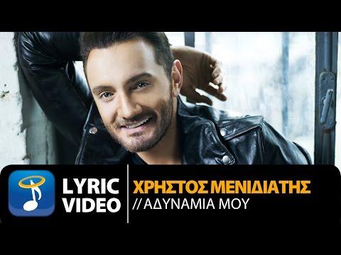 Χρήστος Μενιδιάτης - Αδυναμία Μου | Christos Menidiatis - Adinamia Mou (Official Lyric Video HQ)