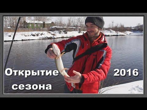 открытие рыбалки на щуку 2016