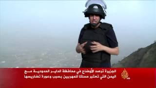 الأوضاع في محافظة الداير الحدودية مع اليمن