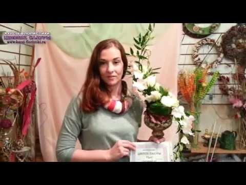 важно курсы флорестики в москве лучшие тем