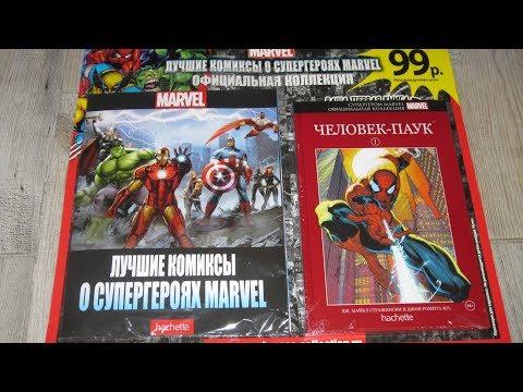 Официальная коллекция Marvel от hachette. Человек паук (вкл. классику). Том 1. - Распаковка и обзор.
