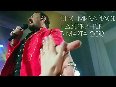 Стас Михайлов - концерт в г. Дзержинск
