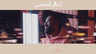 عبد العزيز الويس - تعال احضني (حصرياً) | 2018