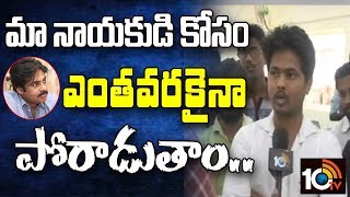 Pawan Meets with Janasena Cadre | Pawan 2nd Telangana Tour | TS