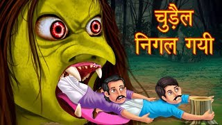 चुड़ैल निगल गयी | Horror Story | Hindi Stories | Kahaniya In Hindi | Dream Planet TV | Kahani