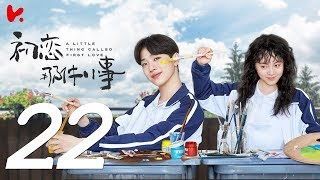 ENG SUB |《初戀那件小事 A Little Thing Called First Love》EP22——主演:賴冠霖,趙今麥,王潤澤