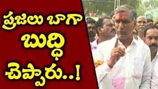 ప్రజలు బాగా బుద్ధి చెప్పారు..! | Harish Rao Speak To Media After Election Result
