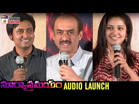 Suryasthamayam Audio Launch | Bandi Saroj Kumar | 2018 Telugu Movie Trailers | Mango Telugu Cinema