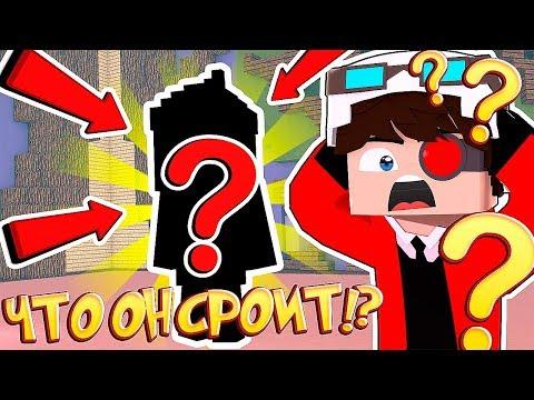 ЧТО ОН СТРОИТ? ТОЛЬКО 3% ЛЮДЕЙ СМОГУТ ОТГАДАТЬ ЧТО ОН СТРОИТ!  Minecraft Build Battle