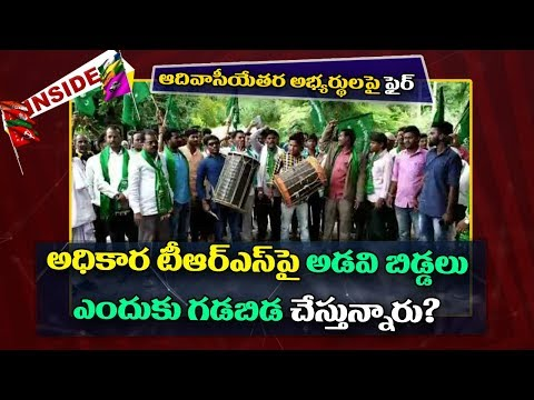 Adivasi Leaders Demands TRS For MLA Ticket In Adilabad | Inside | ABN Telugu