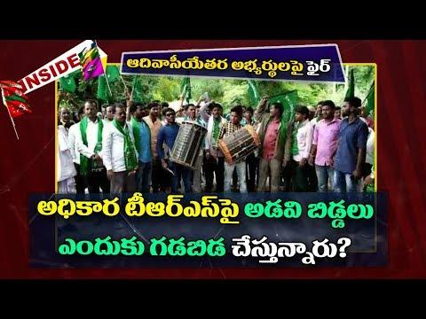 Adivasi Leaders Demands TRS For MLA Ticket In Adilabad | Inside | ABN Telugu