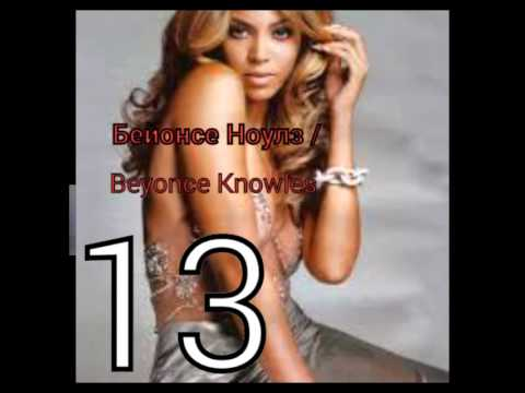 Самые красивые американские певицы (топ 20)