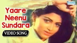 Yaare Neenu Sundara - Ravichandran - Top Kannada Songs - Ranadheera