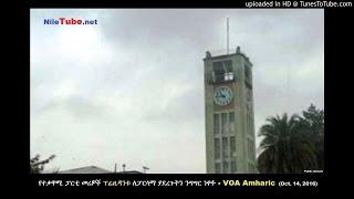 የተቃዋሚ ፓርቲ መሪዎች ፕሬዚዳንቱ ለፓርላማ ያደረጉትን ንግግር ነቀፉ (President & Oppositions) - VOA Amharic (Oct. 14, 2016)