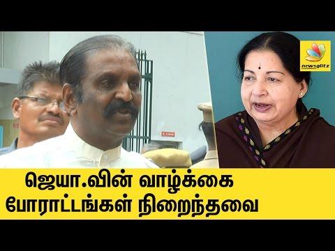 Vairamuthu Speech : Jayalalitha's life was full of struggles | Apollo Visit, CM Health Conditon