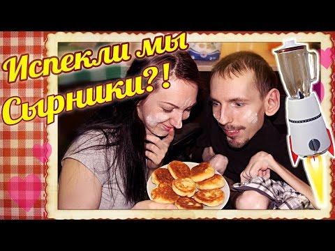 ГОТОВИМ СЫРНИКИ | COOKING CHEESECAKES | GrishAnya Life