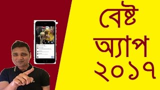 বেষ্ট  App || My Best Android App  || bangla mobile tips