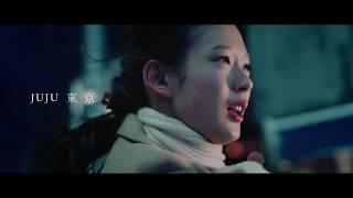 JUJU『東京』 作詞作曲 (片山 義美)
