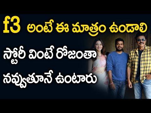 Varun Tej - Venkatesh F3 Movie Story Leaked | Anil Ravipudi F3 Telugu Movie Story | Myra Media